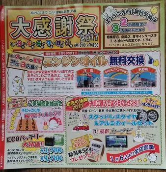 2017年初売り案内.jpg