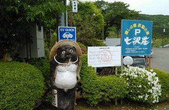 七沢荘20170509-1.jpg