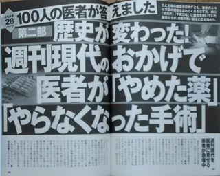 週刊現代0820-2.jpg