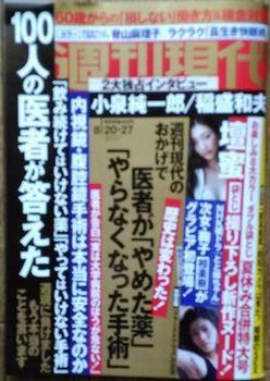 週刊現代0820.jpg