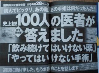 週刊現代0822-1.jpg