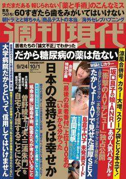 週刊現代0924-1.jpg