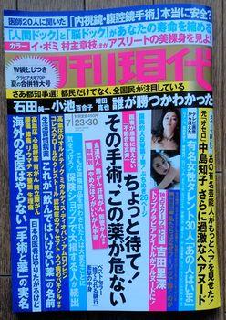 週刊現代723.jpg